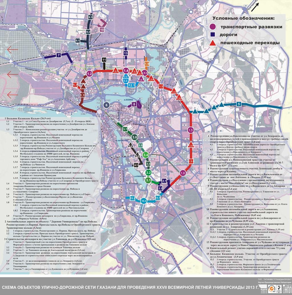 схема ограничения движения транспорта по г казани